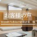 【お客様の声】WEB担当者向け研修企業 様【テレアポ代行】