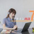 オンライン商談(WEB商談)の7つコツ|失敗しないためのポイントはコレ!