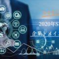 最新SEOは企業ドメイン優遇へ|BtoB企業こそオウンドメディアのチャンス。