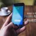 加速する営業DX!Twitterを活用したBtoB企業の営業方法と導入メリット。