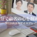 WEB(オンライン)商談のアイスブレイクのコツ|開始3分で顧客の心を掴む方法