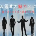 法人営業に転職する人全員に伝えたい、知られざる法人営業の4つの魅力。