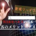 WEBセールスに挑戦するなら知るべき、SEO集客のメリット・デメリット!